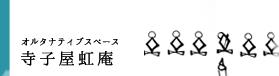 寺子屋虹庵
